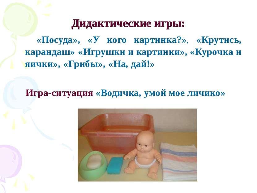 Дидактические игры: «Посуда», «У кого картинка?», «Крутись, карандаш» «Игрушк...