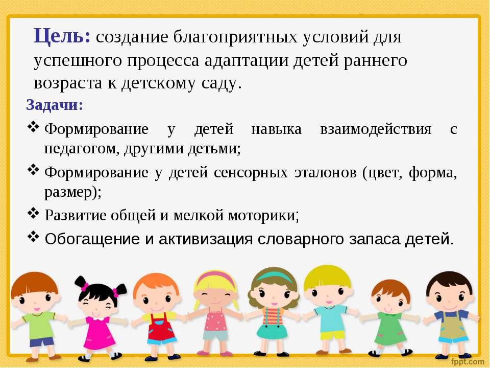 Цель: создание благоприятных условий для успешного процесса адаптации детей р...
