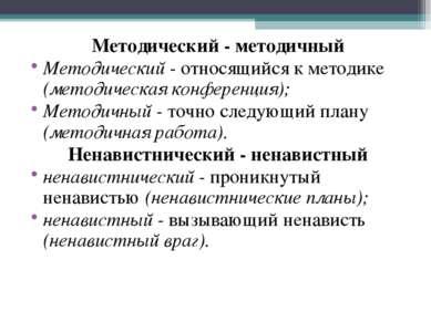 Методический - методичный Методический - относящийся к методике (методическая...