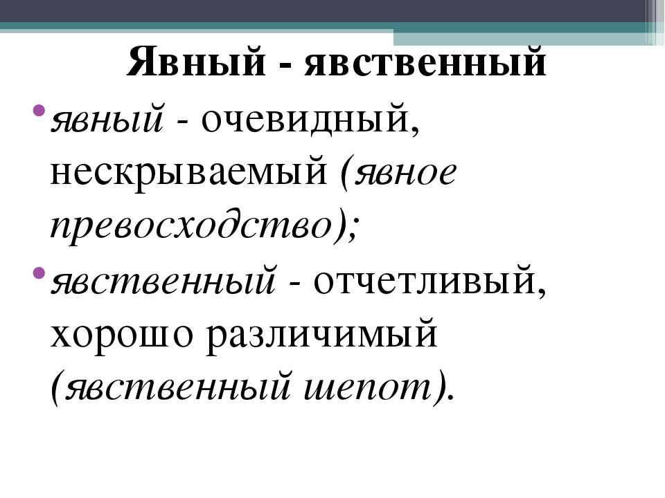 Явный - явственный явный - очевидный, нескрываемый (явное превосходство); явс...