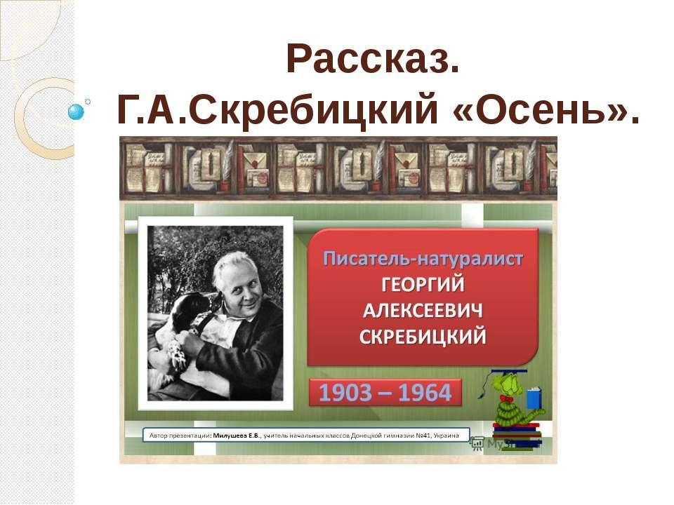 Рассказ. Г.А.Скребицкий «Осень».