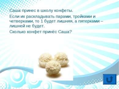 Саша принес в школу конфеты. Если их раскладывать парами, тройками и четверка...