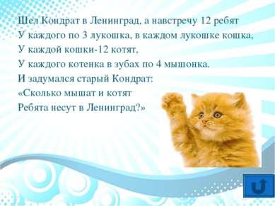 Шел Кондрат в Ленинград, а навстречу 12 ребят У каждого по 3 лукошка, в каждо...