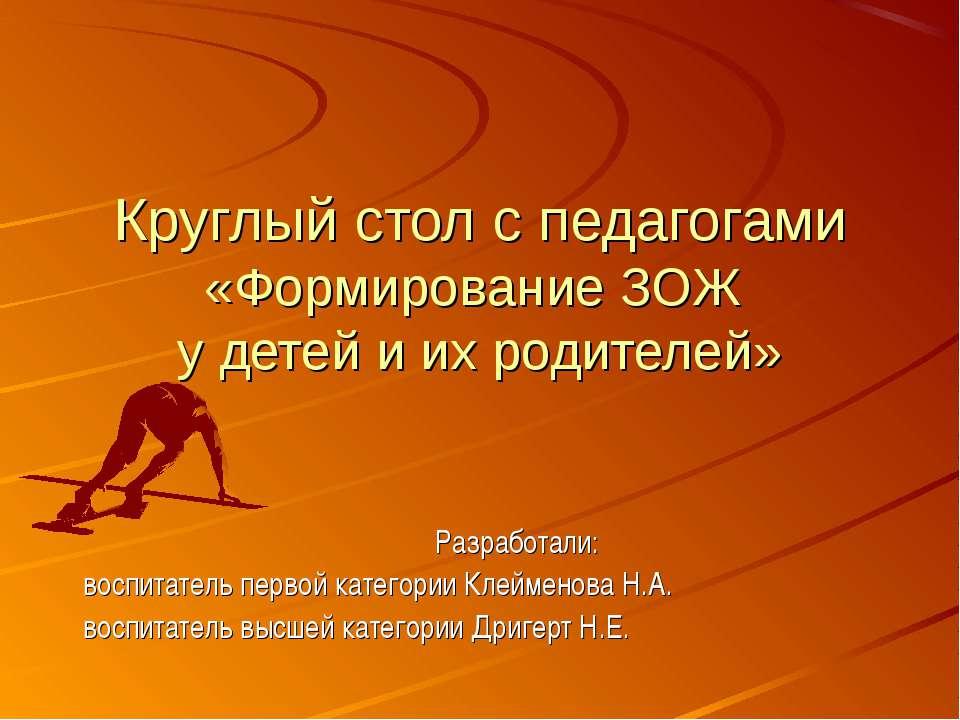Круглый стол с педагогами «Формирование ЗОЖ у детей и их родителей» Разработа...