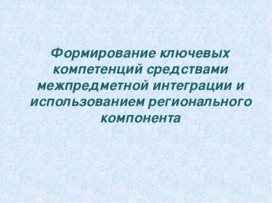Формирование ключевых компетенций средствами межпредметной интеграции и испол...