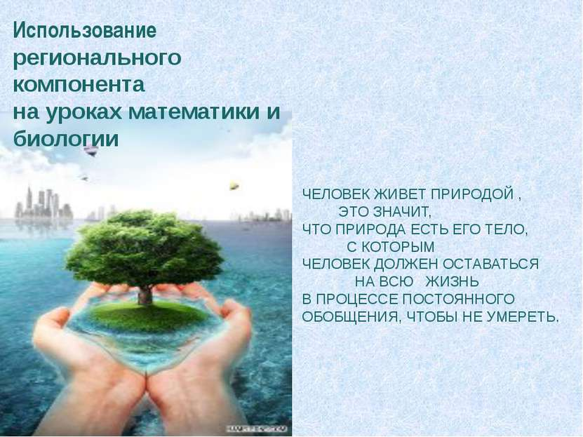 Использование регионального компонента на уроках математики и биологии ЧЕЛОВЕ...