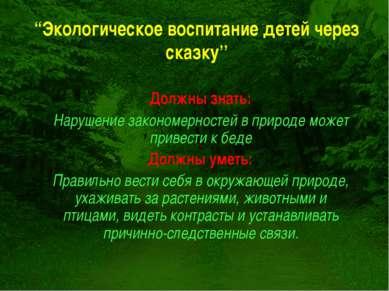 Должны знать: Нарушение закономерностей в природе может привести к беде Должн...