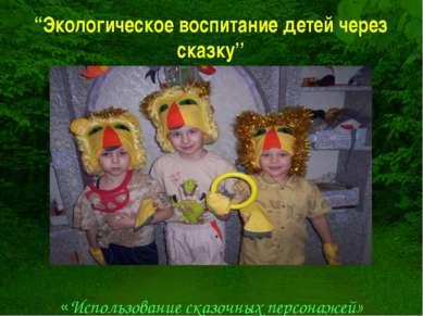 """«Использование сказочных персонажей» """"Экологическое воспитание детей через ск..."""