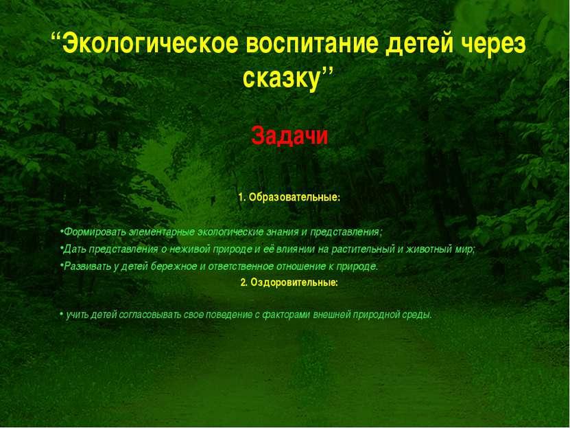 Задачи 1. Образовательные: Формировать элементарные экологические знания и пр...