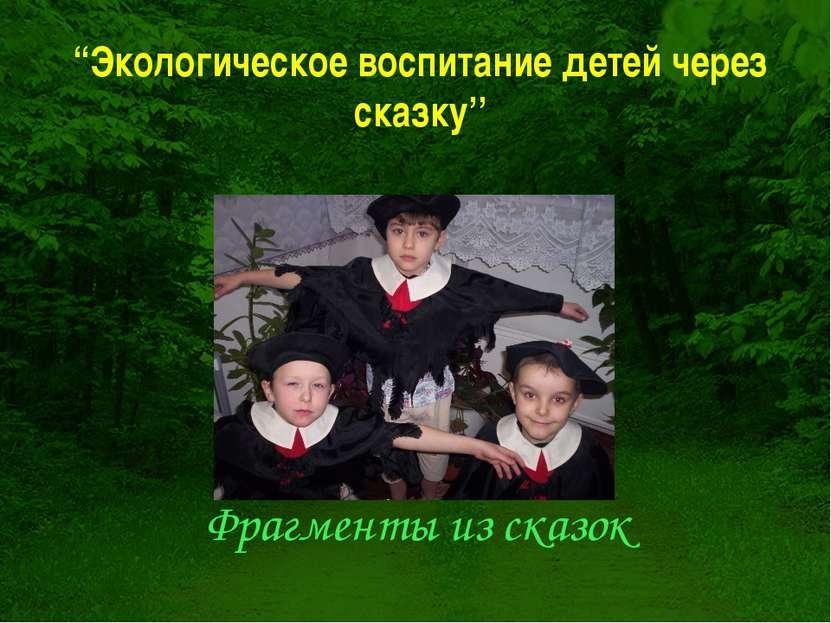 """Фрагменты из сказок """"Экологическое воспитание детей через сказку''"""