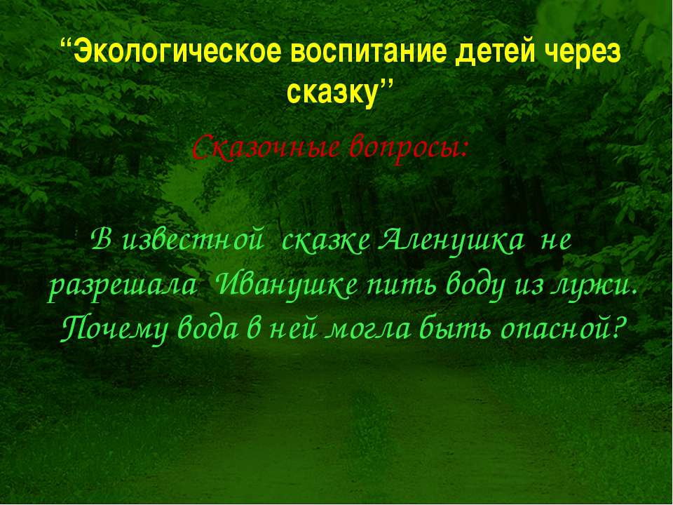 Сказочные вопросы: В известной сказке Аленушка не разрешала Иванушке пить вод...