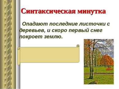 Синтаксическая минутка Опадают последние листочки с деревьев, и скоро первый ...