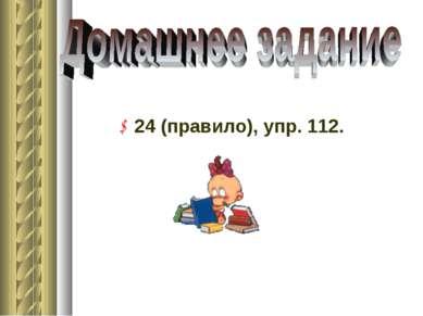 24 (правило), упр. 112.
