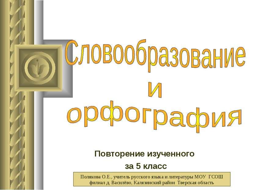 Повторение изученного за 5 класс Полякова О.Е., учитель русского языка и лите...
