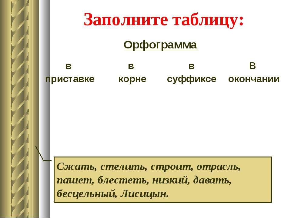 Заполните таблицу: Орфограмма Сжать, стелить, строит, отрасль, пашет, блестет...