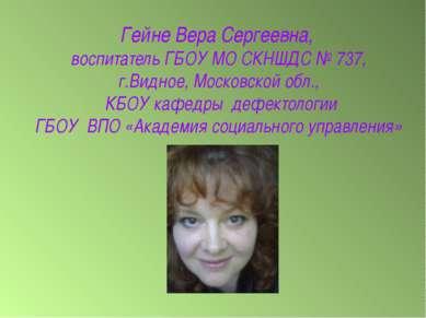Гейне Вера Сергеевна, воспитатель ГБОУ МО СКНШДС № 737, г.Видное, Московской ...