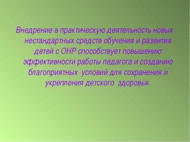 Внедрение в практическую деятельность новых нестандартных средств обучения и ...