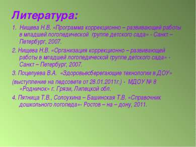 Литература: 1. Нищева Н.В. «Программа коррекционно – развивающей работы в мла...
