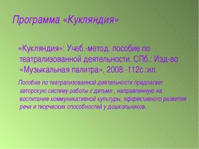 Программа «Кукляндия» «Кукляндия»: Учеб.-метод. пособие по театрализованной д...
