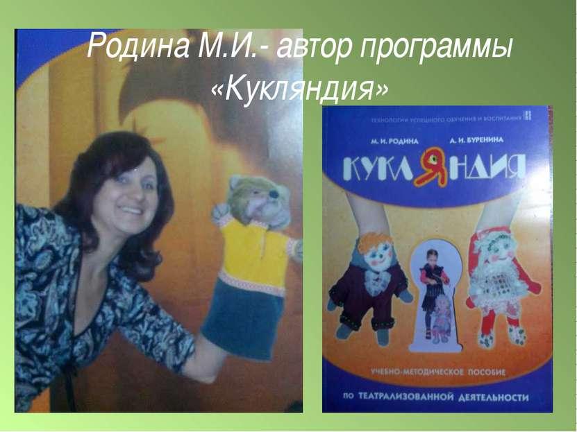 Родина М.И.- автор программы «Кукляндия»