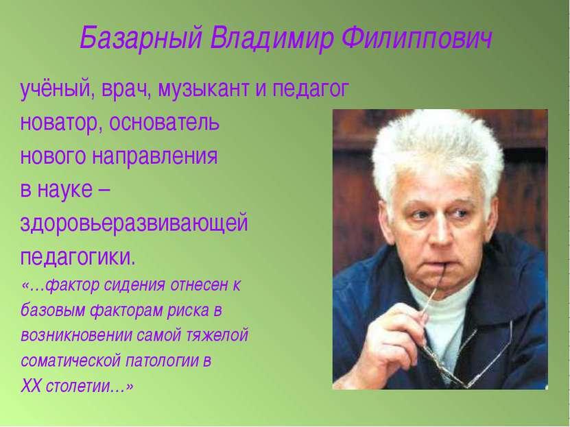 Базарный Владимир Филиппович учёный, врач, музыкант и педагог новатор, основа...