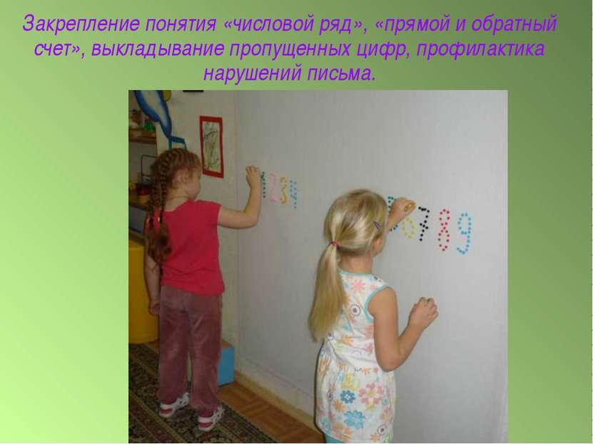 Закрепление понятия «числовой ряд», «прямой и обратный счет», выкладывание пр...