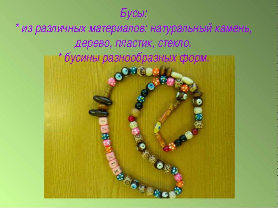 Бусы: * из различных материалов: натуральный камень, дерево, пластик, стекло....