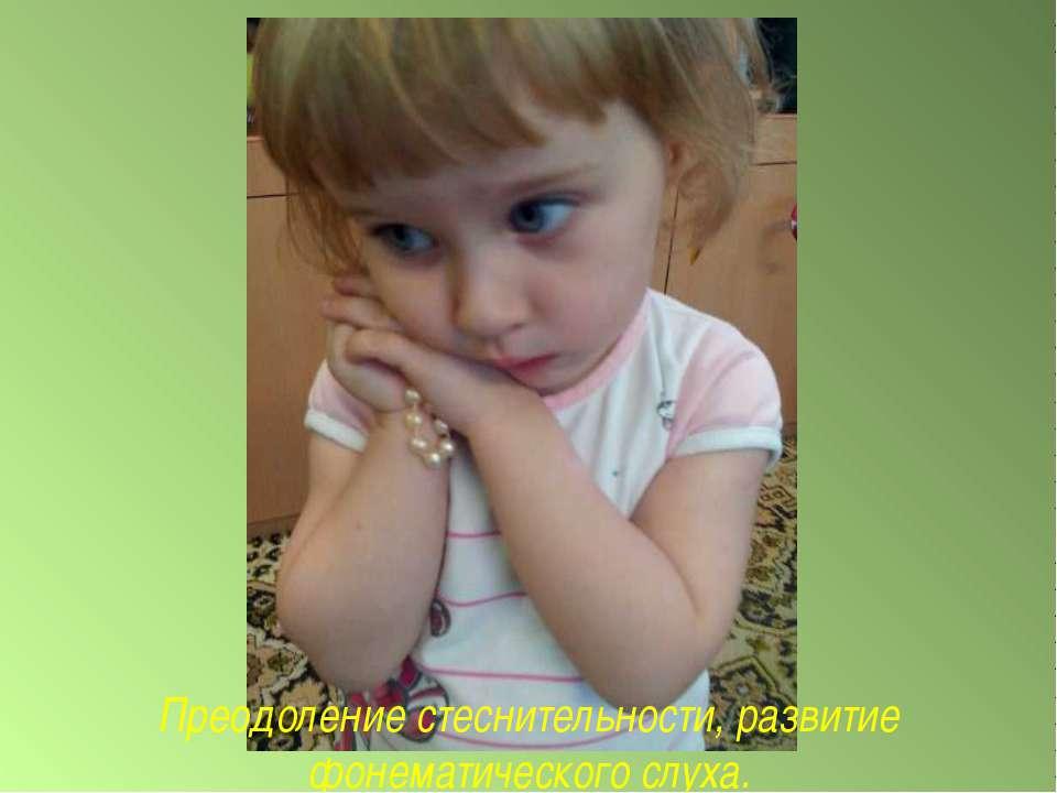 Преодоление стеснительности, развитие фонематического слуха.