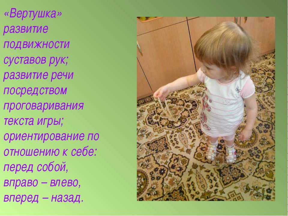 «Вертушка» развитие подвижности суставов рук; развитие речи посредством прого...