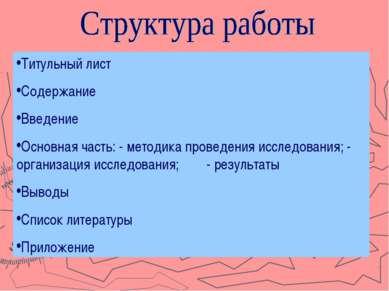 Титульный лист Содержание Введение Основная часть: - методика проведения иссл...