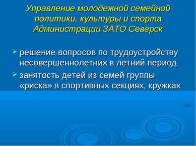 Управление молодежной семейной политики, культуры и спорта Администрации ЗАТО...