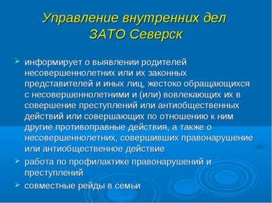 Управление внутренних дел ЗАТО Северск информирует о выявлении родителей несо...