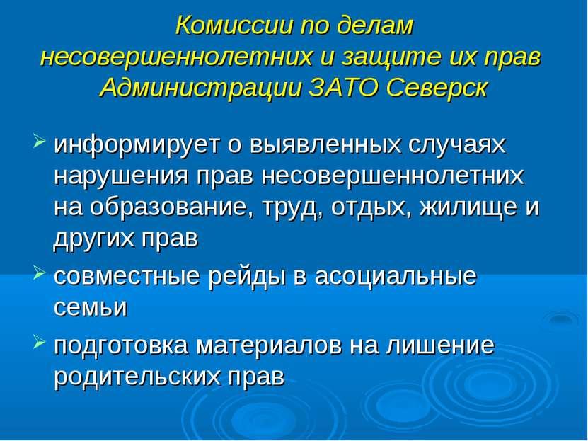 Комиссии по делам несовершеннолетних и защите их прав Администрации ЗАТО Севе...