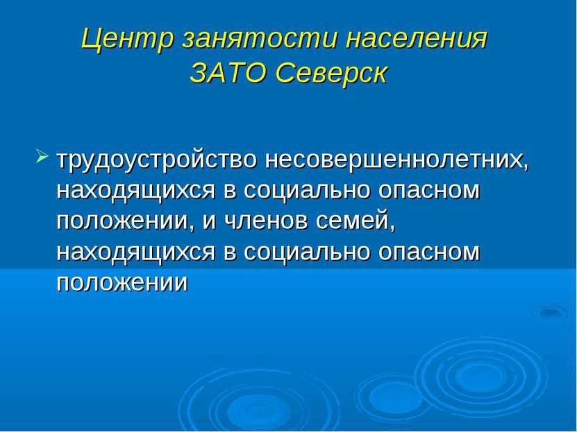 Центр занятости населения ЗАТО Северск трудоустройство несовершеннолетних, на...