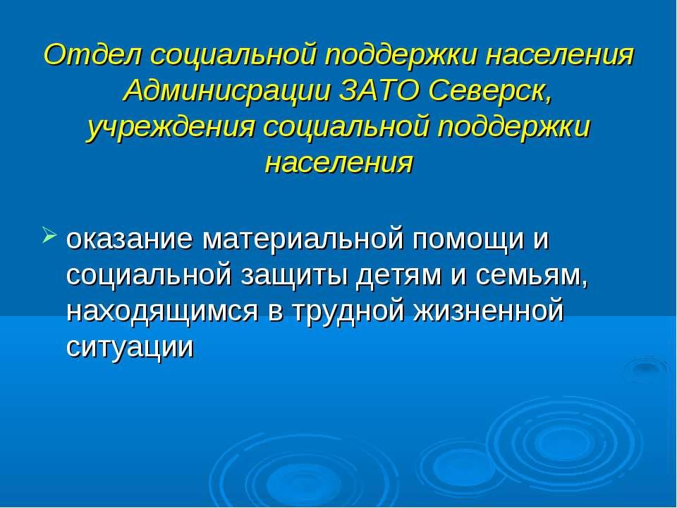 Отдел социальной поддержки населения Админисрации ЗАТО Северск, учреждения со...