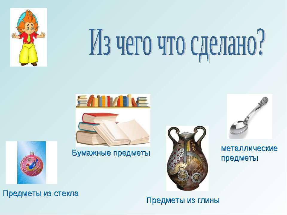 металлические предметы Бумажные предметы Предметы из глины Предметы из стекла
