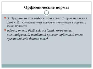 Орфоэпические нормы 3. Трудности при выборе правильного произношения слов с Ё...