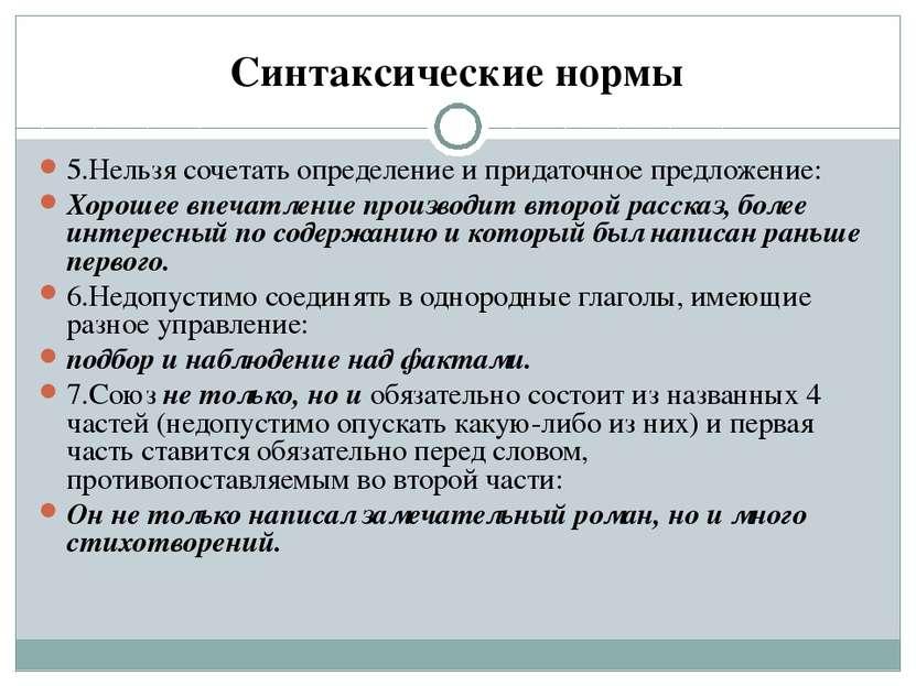 Синтаксические нормы 5.Нельзя сочетать определение и придаточное предложение:...