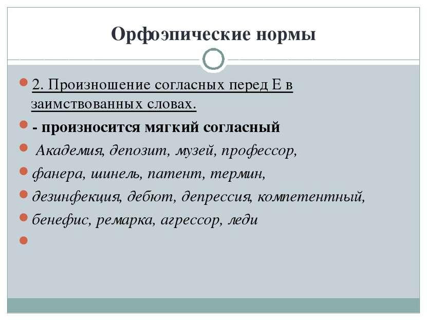 Орфоэпические нормы 2. Произношение согласных перед Е в заимствованных словах...