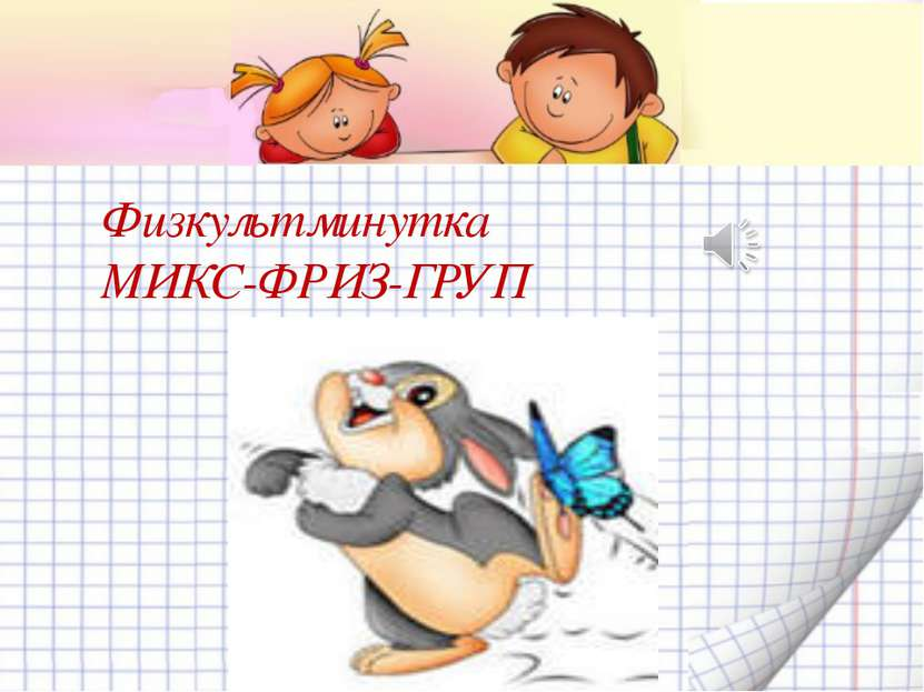 Физкультминутка МИКС-ФРИЗ-ГРУП