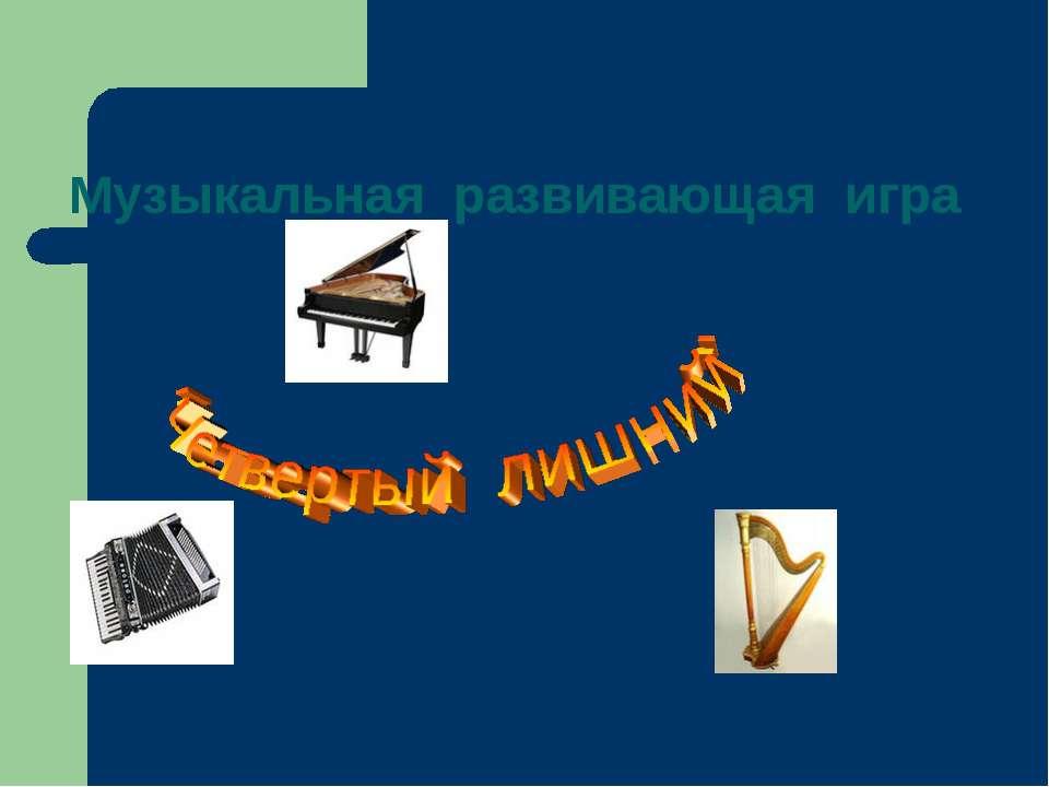 Музыкальная развивающая игра