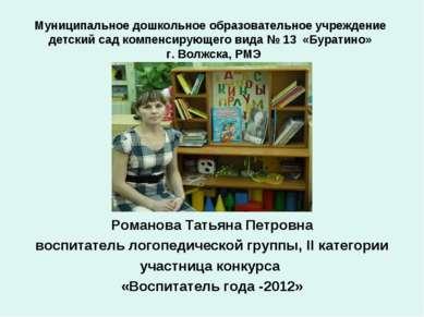 Муниципальное дошкольное образовательное учреждение детский сад компенсирующе...