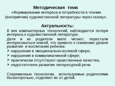 Методическая тема «Формирование интереса и потребности в чтении (восприятии) ...