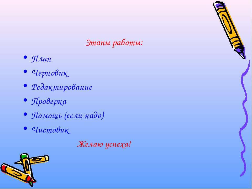Этапы работы: План Черновик Редактирование Проверка Помощь (если надо) Чистов...
