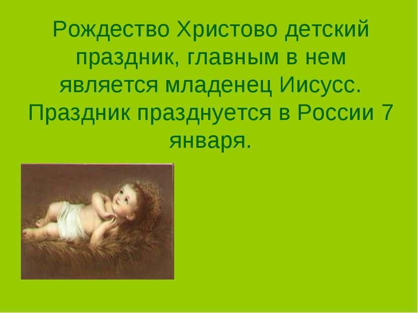 Рождество Христово детский праздник, главным в нем является младенец Иисусс. ...