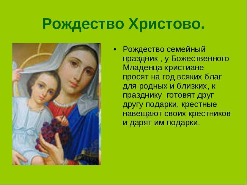 Рождество Христово. Рождество семейный праздник , у Божественного Младенца хр...