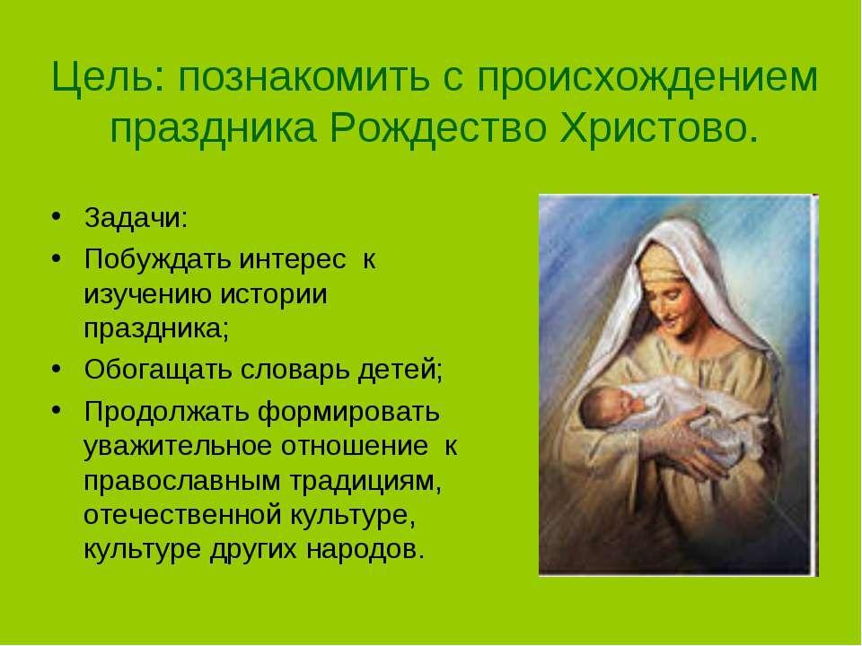 Цель: познакомить с происхождением праздника Рождество Христово. Задачи: Побу...