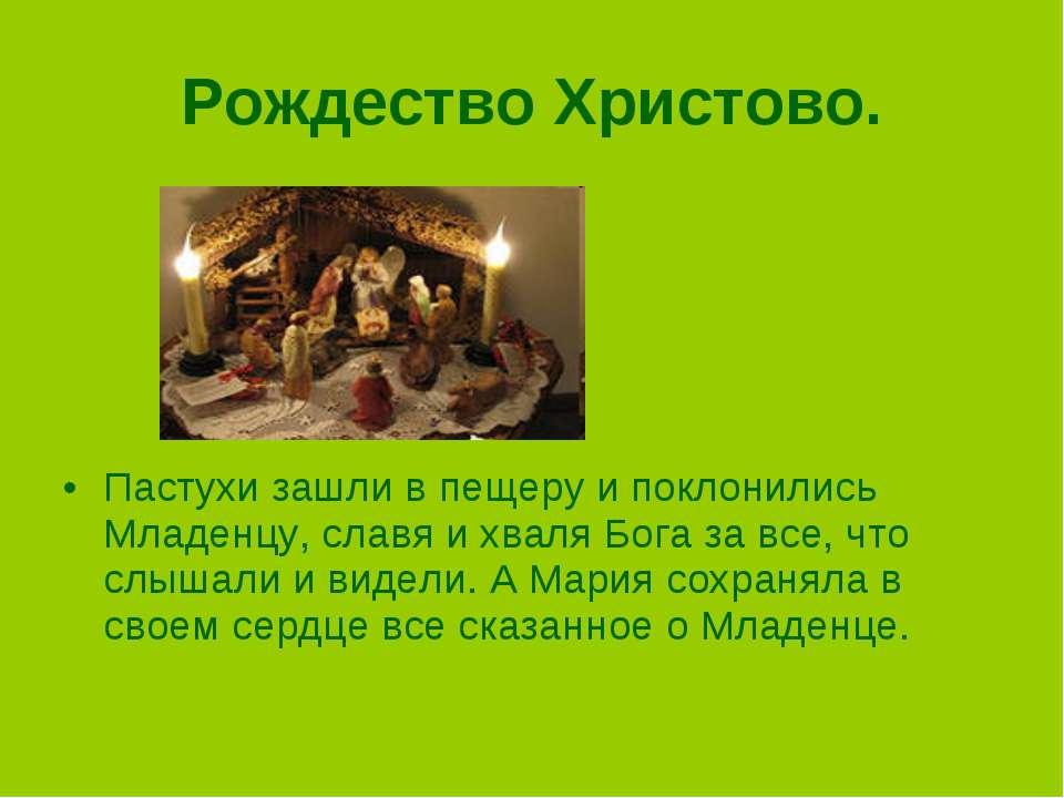 Рождество Христово. Пастухи зашли в пещеру и поклонились Младенцу, славя и хв...