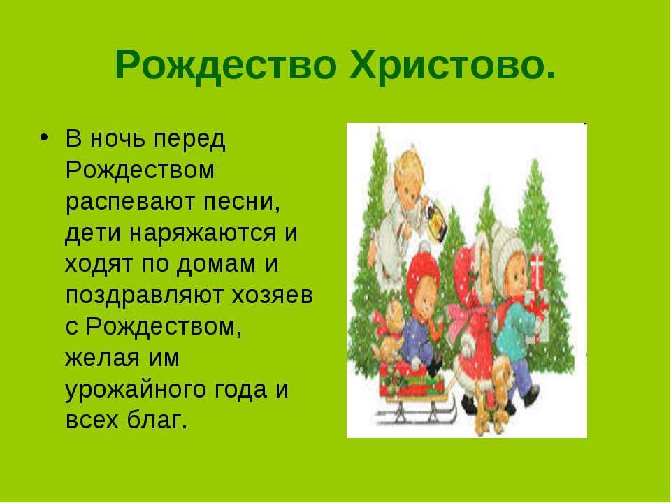 Рождество Христово. В ночь перед Рождеством распевают песни, дети наряжаются ...
