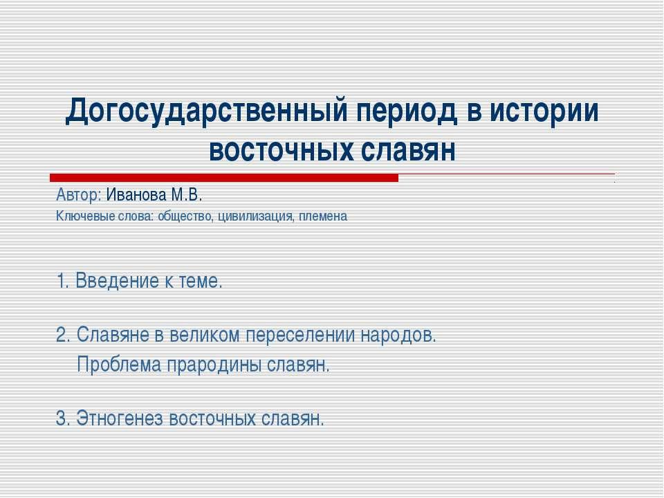 Догосударственный период в истории восточных славян Автор: Иванова М.В. Ключе...